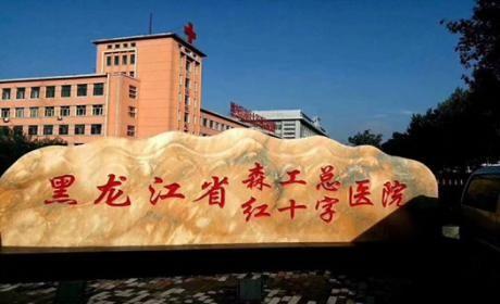 黑龙江省红十字(森工总)医院体检中心