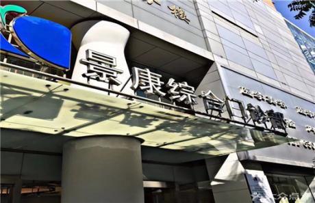 上海景康体检中心