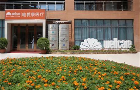 郑州唯爱康白佛医院体检中心