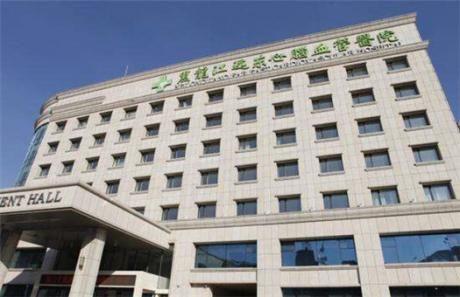 黑龙江远东心脑血管医院体检中心