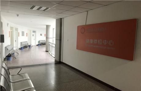 内蒙古自治区肿瘤医院体检中心