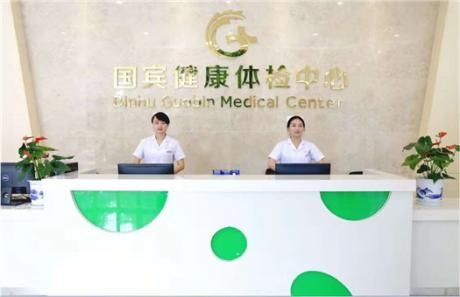 安徽滨湖国宾体检中心