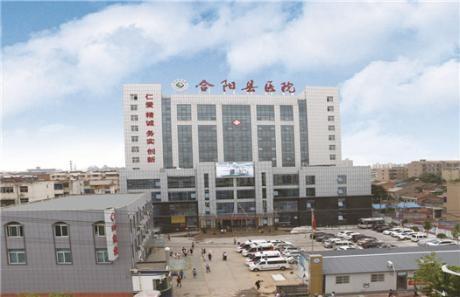 渭南市合阳县医院体检中心
