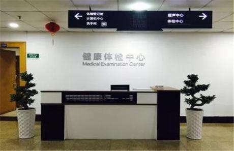 浙江省医疗健康集团杭州医院体检中心