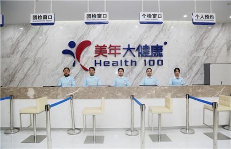 衡阳美年大健康体检中心(蒸湘分院)