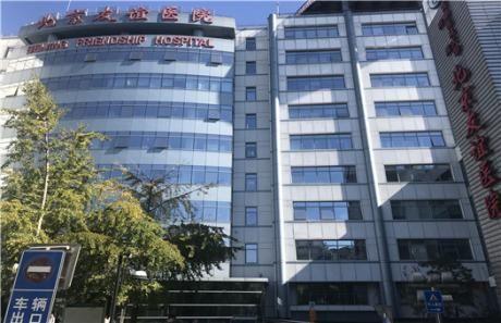 北京友谊医院体检中心