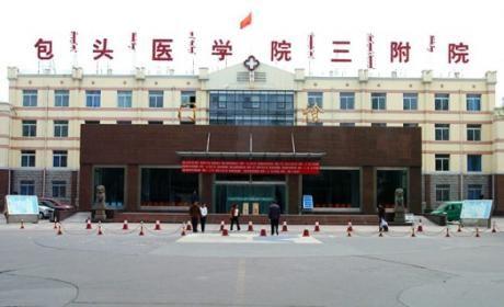 内蒙古北方医院(包医三附院)体检中心