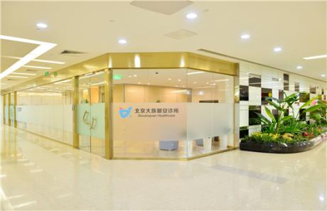 北京大族都安诊所体检中心