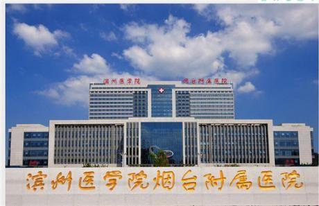 滨州医学院烟台附属医院健康体检中心