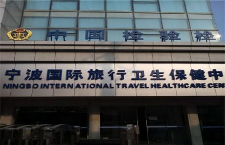 宁波国际旅行卫生保健中心(宁波口岸医院)