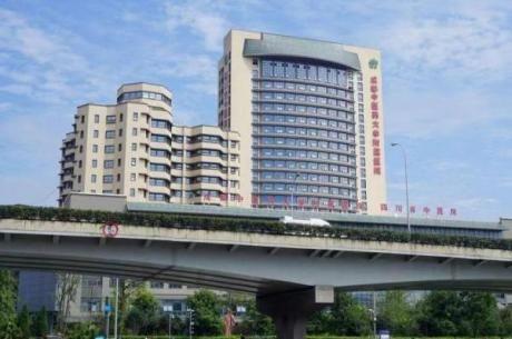 成都中医药大学附属医院体检中心