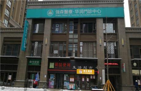 强森国际社区医疗体检中心(华润二十四城分院)