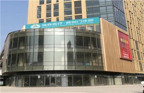 强森国际社区医疗体检中心(首创国际分院)