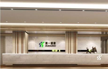 绍兴第一健康体检中心