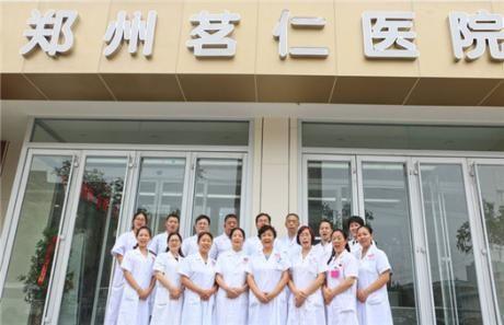 郑州茗仁医院体检中心