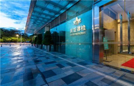 深圳奥亚体检中心