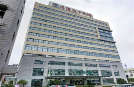 兰溪市中医院体检中心