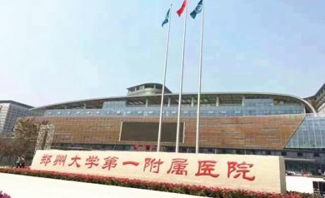 郑州大学第一附属医院体检中心(郑东院区)