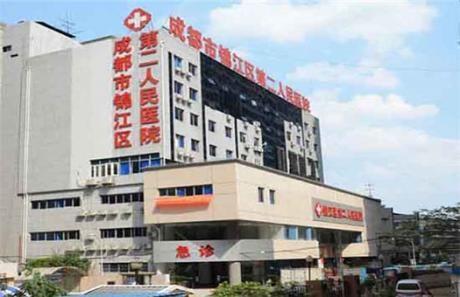 成都市第二人民医院体检中心