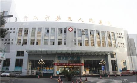 贵阳市公共卫生救治中心
