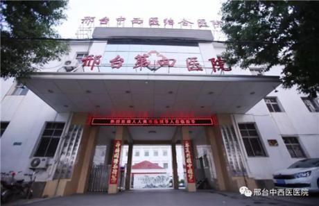 邢台中西医结合医院(邢台第四医院)体检中心