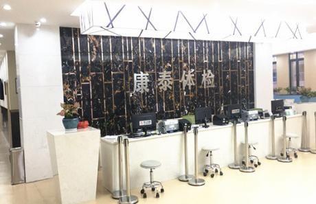 石狮康泰体检中心