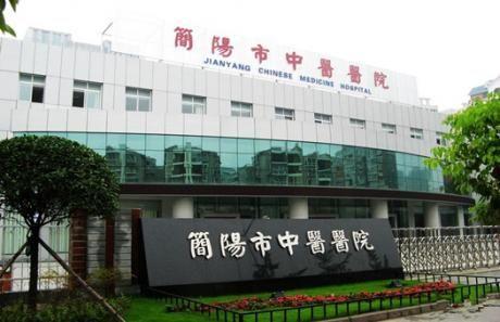 简阳市中医医院体检中心