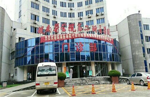 皖南医学院第二附属医院体检中心