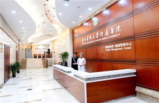 贵州医科大学附属医院体检中心