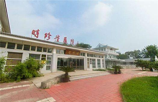 北京时珍堂中西医结合医院健康体检中心