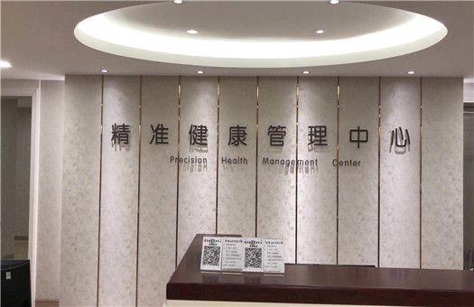 同济大学附属东方医院高端VIP体检中心