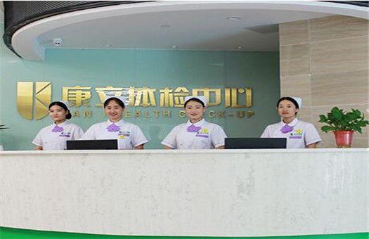 合肥康立体检中心