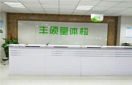 青岛丰硕堂康华体检中心