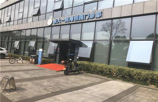 浙江大学附属第一医院体检中心(海创园门诊部)