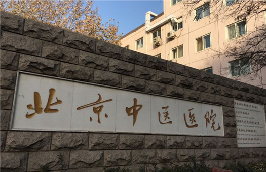 北京中医医院体检中心