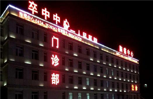 四平市第一人民医院体检中心