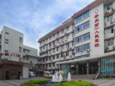 安庆市第一人民医院体检中心
