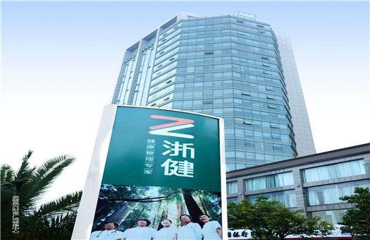 嘉兴浙健体检中心(南湖分店)