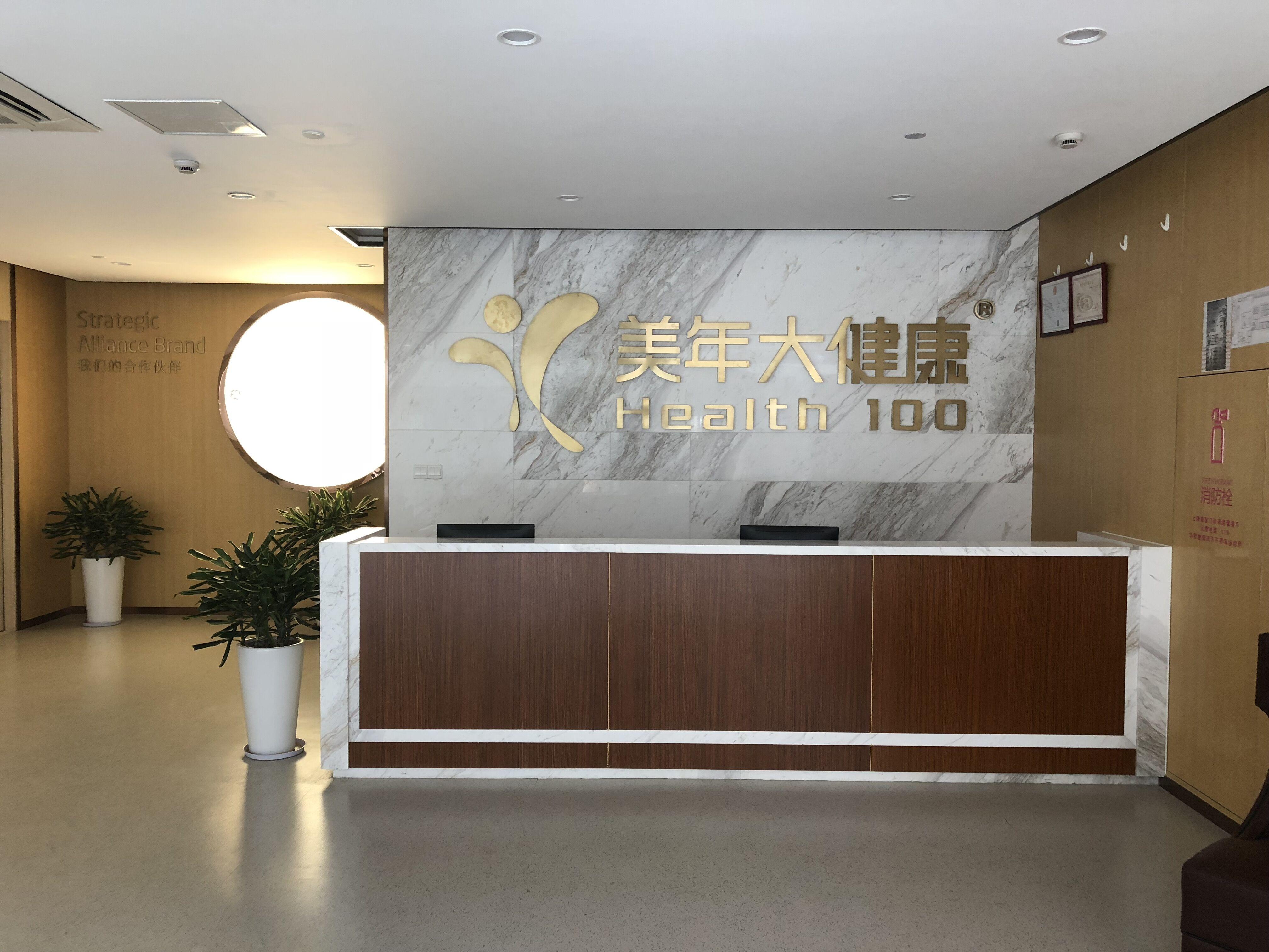 蚌埠美年大健康体检中心(万达分院)