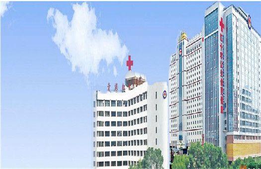 青海红十字医院体检中心