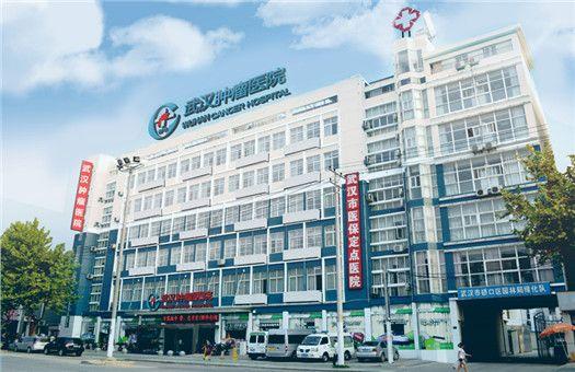 武汉广发肿瘤医院体检中心