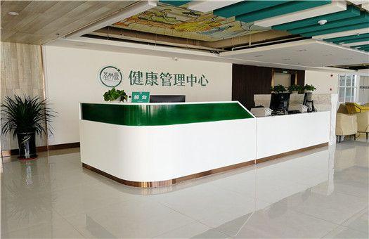 青岛圣林源老年病医院体检中心