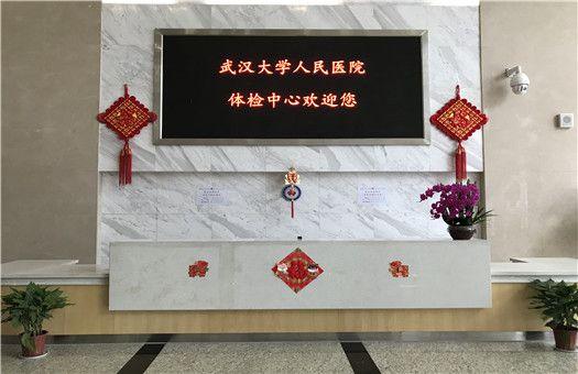 湖北省人民医院(武汉大学人民医院 )东院体检中心