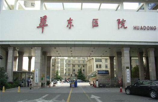 上海市复旦大学附属华东医院体检中心