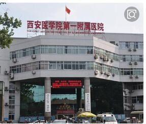 西安医学院第一附属医院体检中心