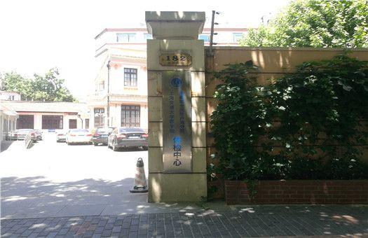 上海交通大学附属瑞金医院体检中心(卢湾分院)