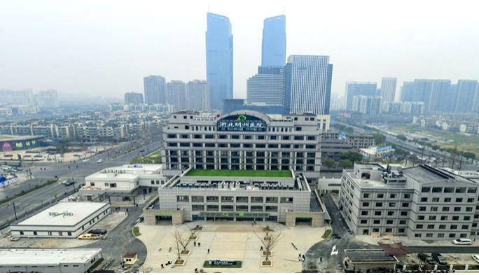 浙北明州医院(湖州第一医院国际分院)体检中心