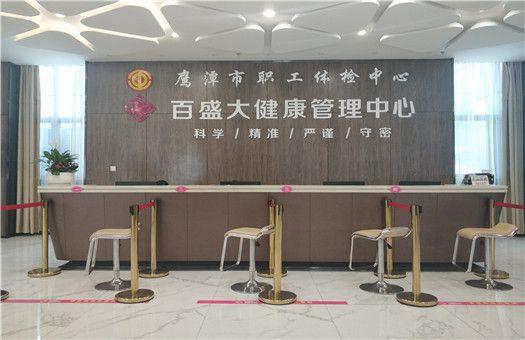 鹰潭百盛大健康体检中心