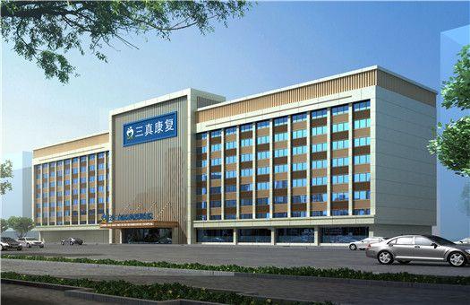 长沙梅溪湖三真康复医院体检中心