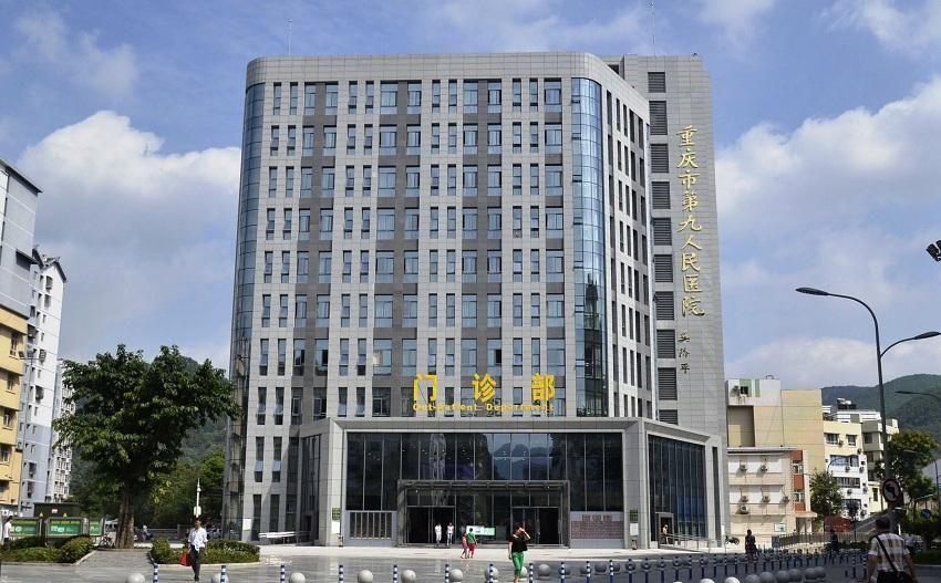 重庆市第九人民医院体检中心